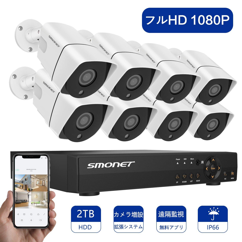 監視カメラ SMONET 200万画素高画質 8台 1080P カメラ 8チャンネル 1080P DVR 防犯セキュリティカメラシステム 常時録画 動体検知 遠隔監視システム ナイトビジョン 防塵防水 屋内/屋外 無料アプリ プラグプレイ(2TBのハードディスク付け) B076RWBT2P 8台 1080P カメラ+8チャンネル 200万画素 DVR+2TBハードディスク付き 8台 1080P カメラ+8チャンネル 200万画素 DVR+2TBハードディスク付き