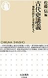 古代史講義 ──邪馬台国から平安時代まで (ちくま新書)
