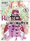 Re:ゼロから始める異世界生活15 (MF文庫J)