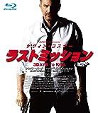 ラストミッション スペシャル・プライス [Blu-ray]