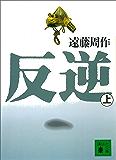 反逆(上) (講談社文庫)