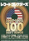 レコード・コレクターズ 2013年 8月号