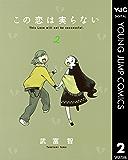 この恋は実らない 2 (ヤングジャンプコミックスDIGITAL)