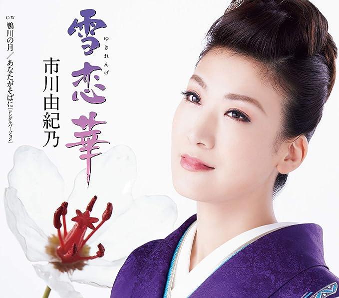 Image result for yukino ichikawa
