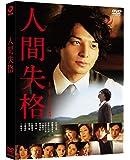 人間失格 [DVD]