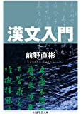 漢文入門 (ちくま学芸文庫)