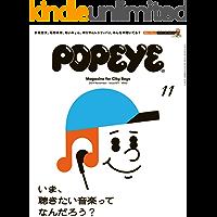 POPEYE(ポパイ) 2019年 11月号 [いま、聴きたい音楽ってなんだろう?] [雑誌]