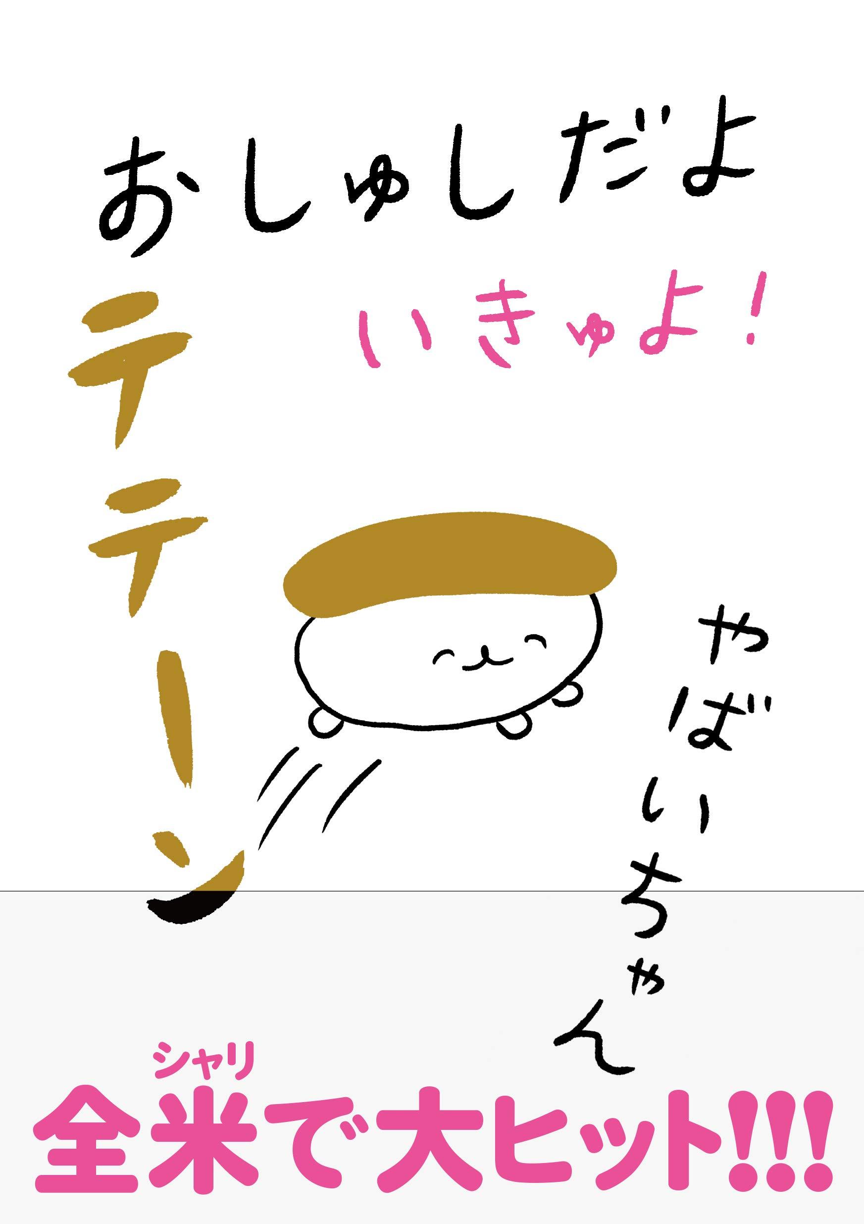 おしゅしだよ いきゅよ! | やばいちゃん |本 | 通販 | Amazon