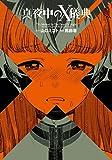 真夜中のX儀典 (1) (電撃コミックスNEXT)