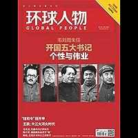 环球人物 半月刊 2019年01期