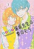 保坂先生の愛のむち(3) (KCx)
