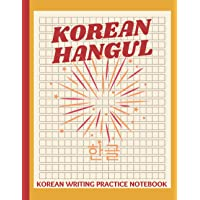 Korean Hangul Writing Practice Notebook: Learn To Write Korean Language Alphabet Book For Beginners | Korean Hangul…