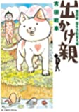 出かけ親 (1) (ビッグコミックススペシャル)