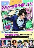 2.5次元男子推しTV DVD-BOX