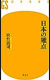日本の難点