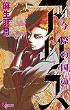 今際の国のアリス 14 (少年サンデーコミックス)