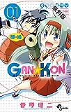 GAN☆KON(1)【期間限定 無料お試し版】 (少年サンデーコミックス)