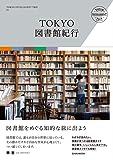 TOKYO図書館紀行 (玄光社MOOK TOKYO INTELLIGENT TRIP 1)
