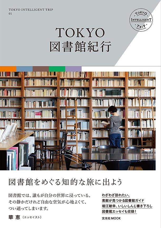 議会脇に歯科の図書館経営論 (JLA図書館情報学テキストシリーズ 2-2)
