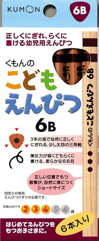 くもん出版 こどもえんぴつ6B