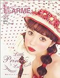 LARME(ラルム)026 2017年3月号