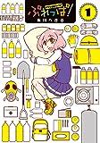ぷれっぱ! (1) (電撃コミックスNEXT)
