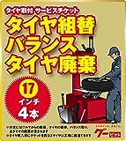 タイヤ組替セット(バランス調整/廃棄込)-17インチ-4本