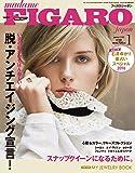 madame FIGARO japon (フィガロ ジャポン) 2018年1月号 [いまの私がいちばん美しい  脱・アンチエイジング宣言!/石井ゆかり 星占いスペシャル]