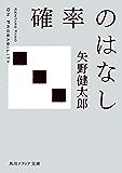 確率のはなし (角川ソフィア文庫)