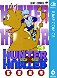 HUNTER×HUNTER モノクロ版 6 (ジャンプコミックスDIGITAL)
