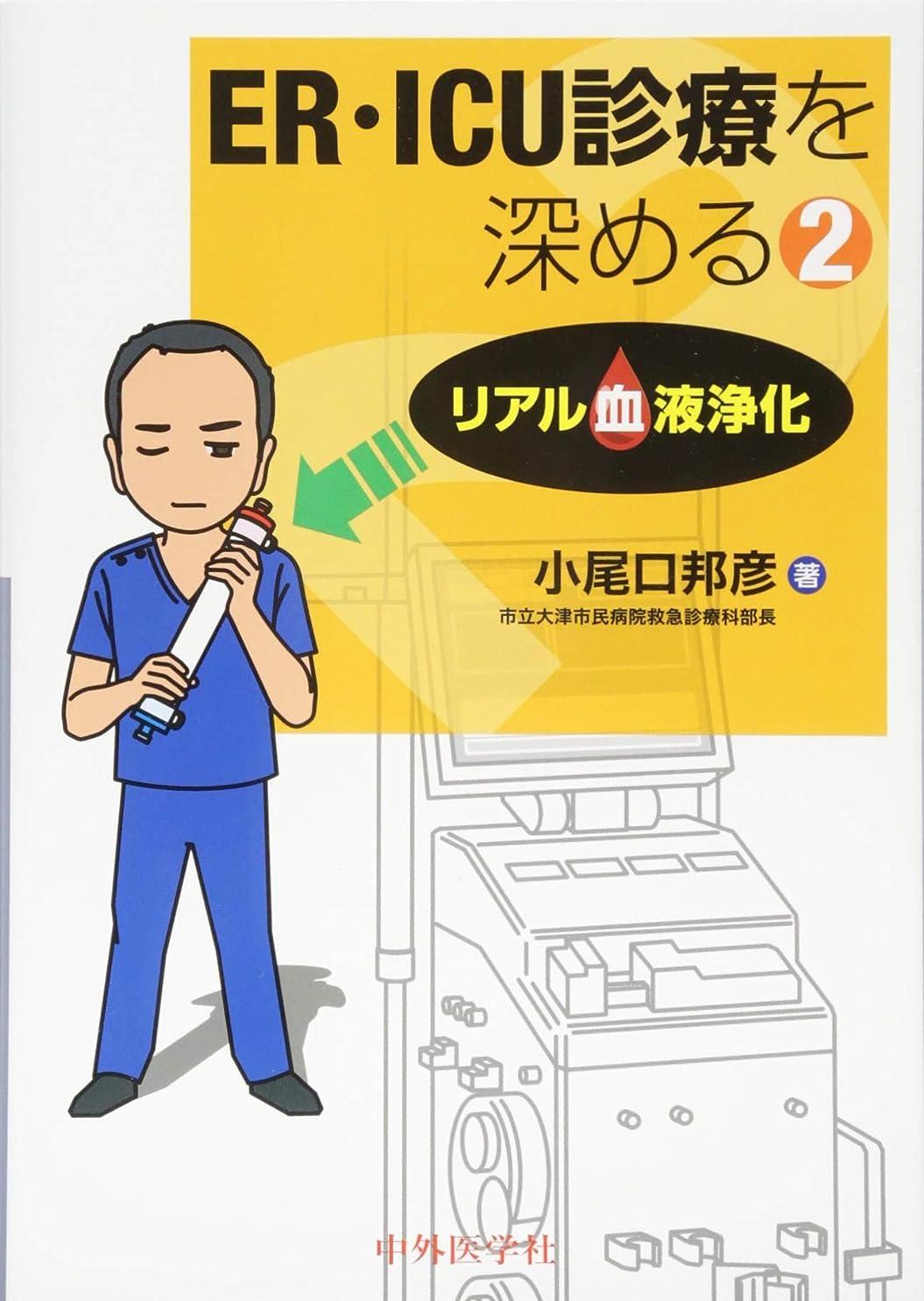 移住する感謝する報復する胃と腸 2017年 5月号増刊号 図説「胃と腸」所見用語集2017