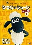 ひつじのショーン シリーズ2 (1) [DVD]