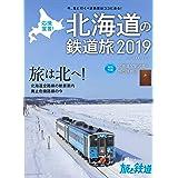 旅と鉄道 2019年増刊2月号 応援宣言! 北海道の鉄道旅2019