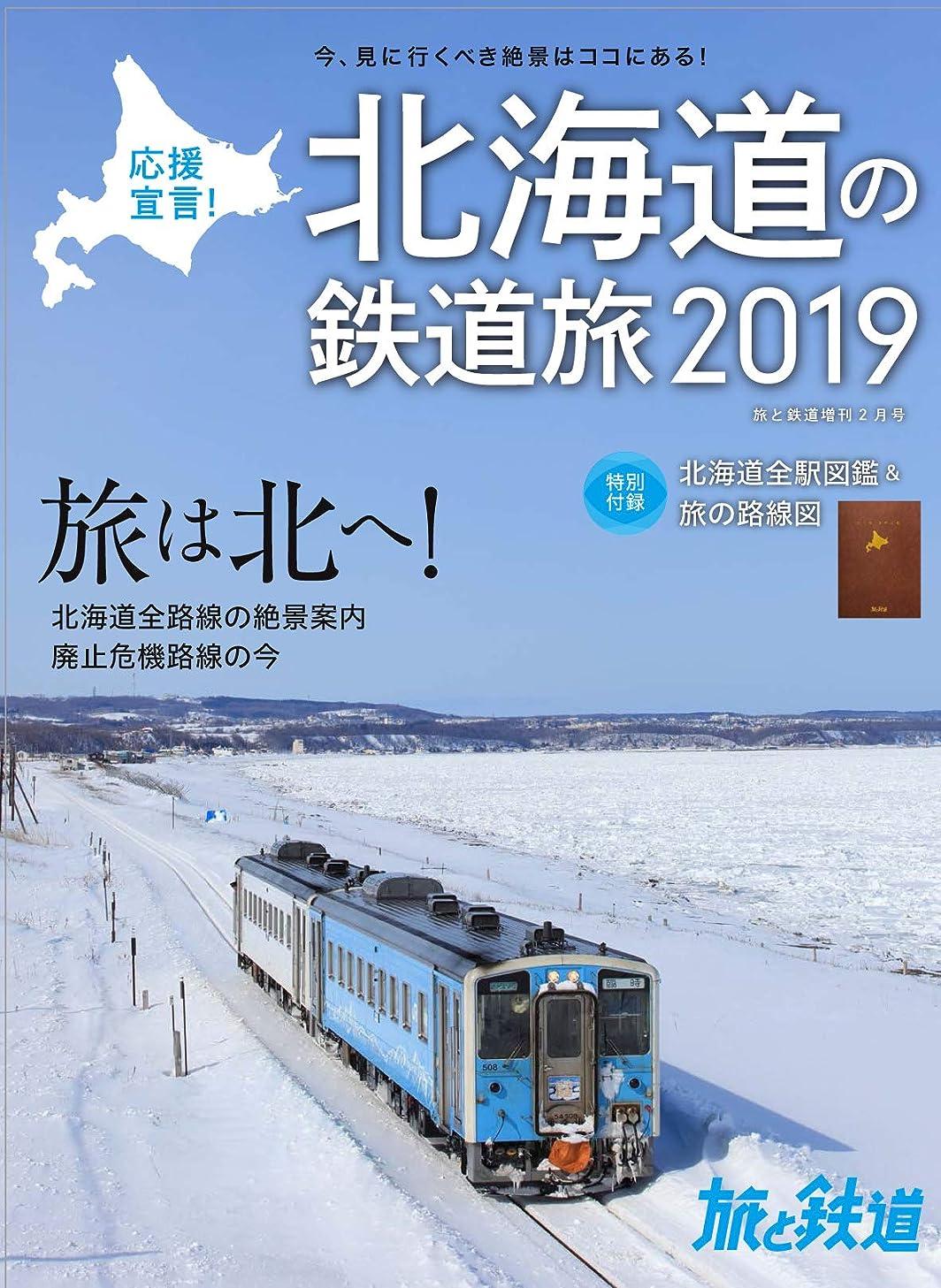 クリエイティブ温かいそのようなDiscover Japan(ディスカバージャパン) 2019年 3月号