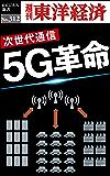 5G革命―週刊東洋経済eビジネス新書No.312