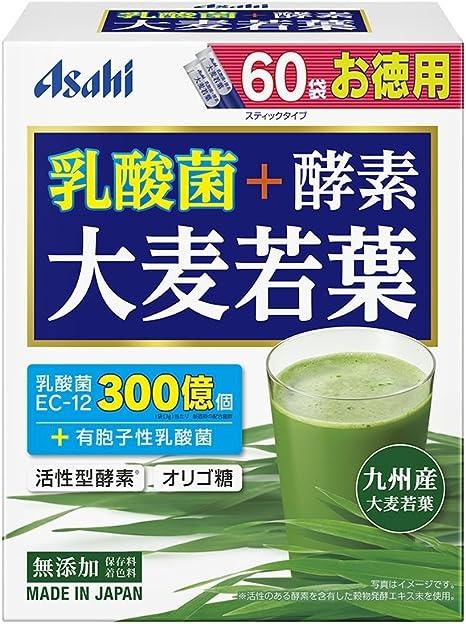 乳酸菌+酵素大麦若葉60袋(180g)保存料・着色料無添加国産乳酸菌EC-12+有胞子性乳酸菌活性型酵素オリゴ糖配合