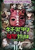 投稿個人撮影 キモ男ヲタ復讐動画 -異形の宴盤- 散(DWM-003) [DVD]