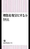 理想を現実にする力 (朝日新書)