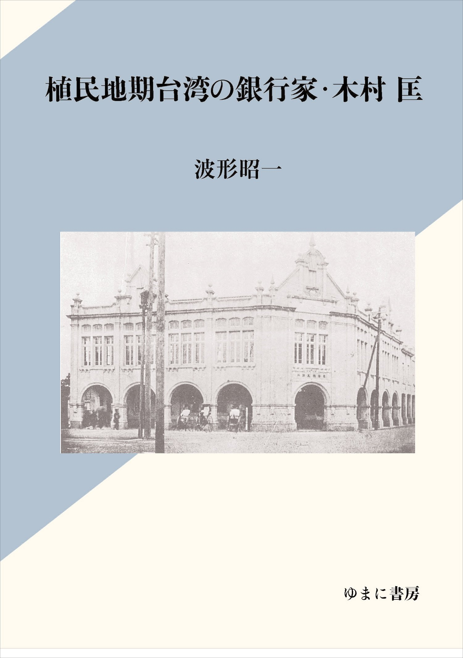 植民地期台湾の銀行家・木村 匡 ...