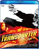 トランスポーター [Blu-ray]