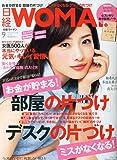 日経WOMAN(ウーマン)2015年9月号[雑誌]