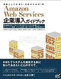 Amazon Web Services企業導入ガイドブック -企業担当者が知っておくべきAWSサービスの全貌から、セキュリティ概要、システム設計、導入プロセス、運用まで-
