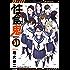 性食鬼 11 (ヤングチャンピオン烈コミックス)