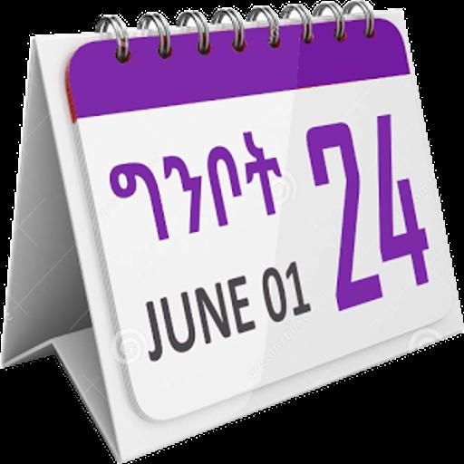 Amazon.com: Ethiopian Calendar: Appstore for Android