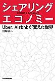 シェアリング・エコノミー--Uber、Airbnbが変えた世界