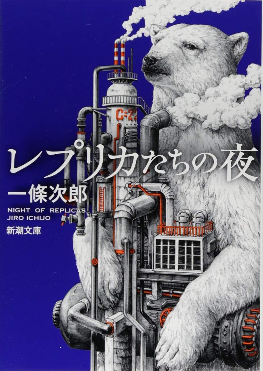 【本の感想】「レプリカたちの夜」- 工場に現れた謎のシロクマ。不条理でよくわかんないけど面白い!
