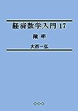 経済数学入門17:確率