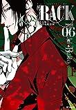 RACK‐13係の残酷器械‐ (6) (MFコミックス ジーンシリーズ)