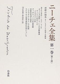 悲劇の誕生 (1966年) (岩波文庫)...