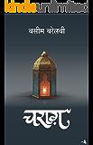 Charag (Hindi Edition)